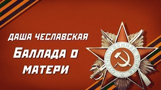 Даша Чеславская - Баллада о матери (Творцы Истории)