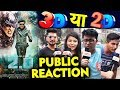 2.0 Movie | Which Format You Will Watch 2D Or 3D? | PUBLIC REACTION | Rajnikanth | Akshay Kumar