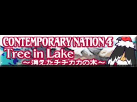 Contemporary Nation 4 「tree In Lake ~消えたチチカカの木~ Long