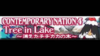 CONTEMPORARY NATION 4 「Tree in Lake ~消えたチチカカの木~ LONG」