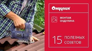видео Как правильно покрыть крышу ондулином