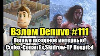 Взлом Denuvo #111 (30.08.18). Denuvo позорное интервью! Codex - Conan Ex., Skidrow - T.P. Hospital