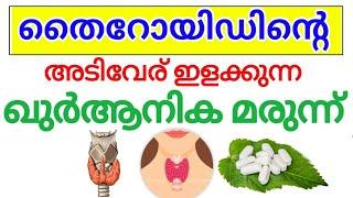 Powerful quranic medicine for thyroid  /ഖുർആനിക മരുന്ന്   തൈറോയിഡ് മാറാൻ