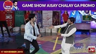 Game Show Aisay Chalay Ga | Promo | Danish Taimoor Game Show | 17th November 2019