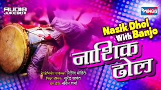 Nashik Dhol Music -With Dhol Banjo Music 2015 New Festival Music