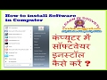 How to Install Software in Computer (in Hindi)