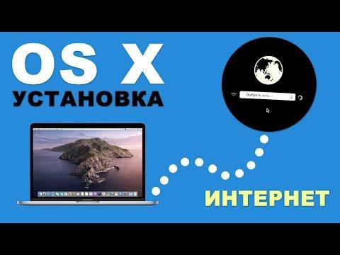 Чистая Установка Mac OS из Интернета