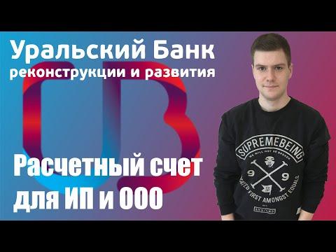 Расчетный счёт для ИП и ООО в УБРиР / РКО УБРиР
