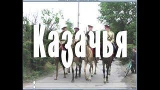 сектор газа казачья