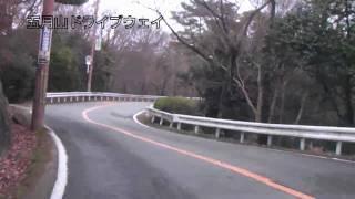 五 月 山 ドライブ ウェイ