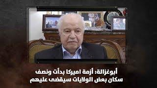 أبوغزالة: أزمة اميركا بدأت ونصف سكان بعض الولايات سيقضى عليهم - نبض البلد