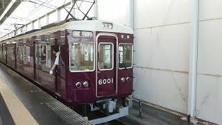 阪急電車 宝塚線 6000系 6001F 発車 岡町駅