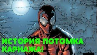 СИМБИОТ ТОКСИН - ПРОИСХОЖДЕНИЕ СЫНА КАРНАЖА!