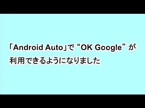 """「Android Auto」で """"OK Google"""" が利用できるようになりました"""