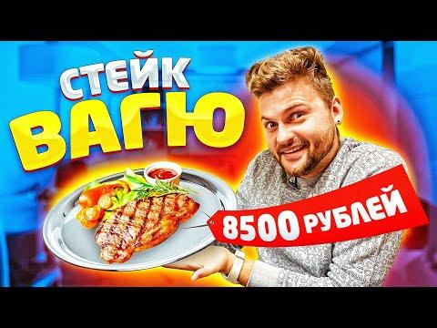 Стейк вагю за 8500 рублей против обычного / Самый лучший ресторан / Бутчер
