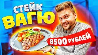 Download Стейк вагю за 8500 рублей против обычного / Самый лучший ресторан / Бутчер Mp3 and Videos
