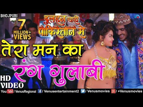 "तेरा मन का रंग गुलाबी | Tere Mann Ka | Latest Bhojpuri Song 2017 | Pradeep Pandey ""Chintu"",Tanushree"
