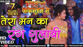 "तेरा मन का रंग गुलाबी | Tere Mann Ka | Latest Bhojpuri Song 2017 | Pradeep Pandey ""Chintu"",Tanushree"