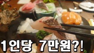 [고급(?)일식 전문점] 삿뽀로 일식당 코스요리! 먹방…