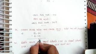 358. WBCS PRELIMINARY (2007/2009) MATHEMATICS SOLVED WITH FULLY EXPLANATION IN BENGALI LANGUAGE