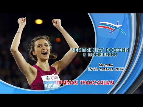 Чемпионат России в помещении - 1 день