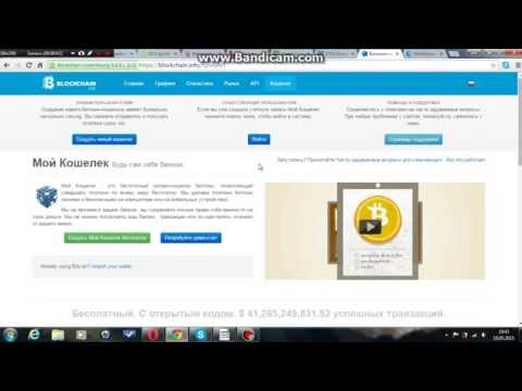 Как вывести биткоины на кошелек Webmoney (ч. 1)