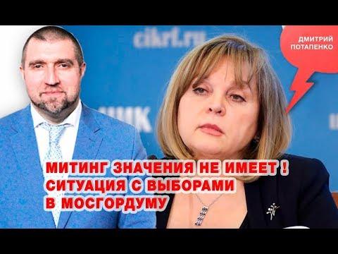 «Потапенко будит!», Митинг