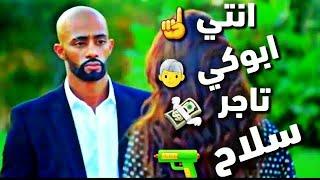 افجر حالات واتس _ مهرجانات ابوكي تاجر سلاح _ حالة واتس