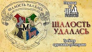 ШАЛОСТЬ УДАЛАСЬ - трейлер фан-фильма с русскими субтитрами