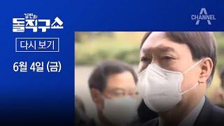 """[다시보기] 여권 '처가 의혹' 공세에 윤석열 측 """"정…"""