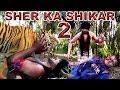 Sher Ka Shikar 2   Full Short Film Pakistani   شیر کا شکار 2 فل ایکشن شورٹ فلم ۔۔
