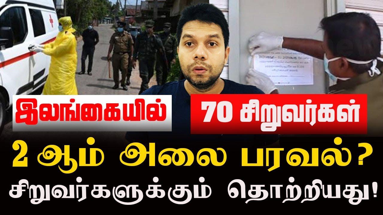 இலங்கையில் 2 ஆம் அலை பரவல்? | 70 சிறுவர்கள் தனிமை | Sri Lanka Kandakadu | Sooriyan Fm | Rj Chandru