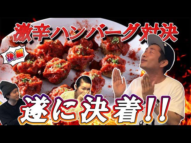 【赤い壺】遂に決着!さわやか五郎と激辛ハンバーグ対決!後編【5辛】