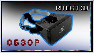 Обзор VR очков Ritech 3D. Не стоит их покупать!(Обзор на очки виртуальной реальности для смартфона Ritech 3D. Личное впечатление от пользования. Рассмотрение..., 2016-02-25T17:34:02.000Z)