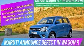 Maruti Wagon R Defect Notification | @ Wheels On Review
