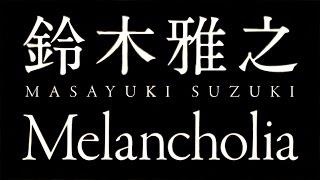 鈴木雅之「Melancholia」 ドラマ「火の粉」主題歌 ▽鈴木雅之 ソロ・デビ...
