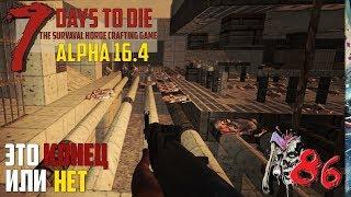 ● 7 Days to Die ● [Alpha 16.4]  ► #86 Зомби на базе!! Орда 98 дня…