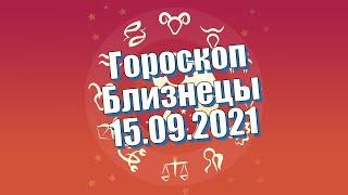 Близнецы: ежедневный персональный гороскоп на 15 Сентября 2021