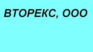 ВТОРЕКС Сбор вывоз макулатуры Вторичная недорого стрейч пленка киев качественная(ВТОРЕКС Сбор вывоз макулатуры Вторичная стрейч пленка киев 08073., 2015-08-06T13:51:13.000Z)