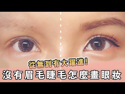 癌癥化療期間怎麼變漂亮?眉毛睫毛掉光時的持久畫眉法cancer/makeup tutorial - YouTube