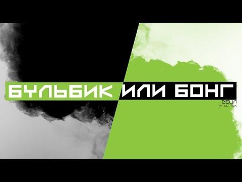 Detsl Aka Le Truk - Бульбик или Бонг (De La Fete Production)