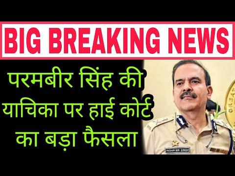 Parambir Singh Par Bombay High Court Ka Bada Faisla,Anil Deshmukh,Trending Talks
