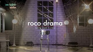 roco drama