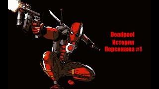 Deadpool (Дэдпул) - История Персонажа #1