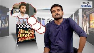Sangili Bungili Kadhava Thora Review   Jiiva   Sri Divya   Soori   Radharavi   Selfie Review