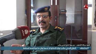 الدفاع المدني بمأرب : وزارة الداخلية لا تدعمنا وكل مالدينا قدمه المحافظ