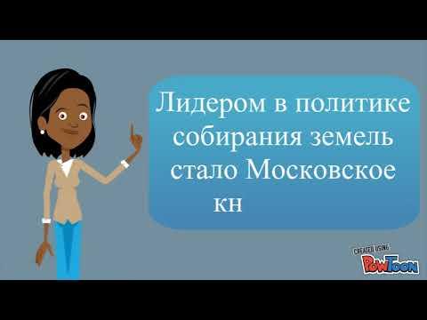 видео: история2