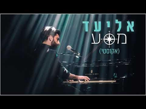 אליעד - מסע (אקוסטי) | Eliad - Journey (Acoustic)