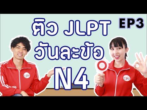 ติว JLPT N4 วันละข้อ กับมายเซนเซ และเคนจิ Ep3 I Love Japanese เฉลยข้อสอบ - วันที่ 15 May 2019
