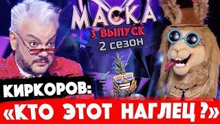 Шоу Маска на НТВ 2 сезон 3 выпуск Киркоров Кто этот наглец